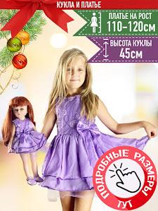 """Кукла серии """"Город Игр"""" 45 см с платьем, фиолетовый L"""