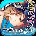 Download [艦隊バトル]天空のクラフトフリート APK for Android Kitkat