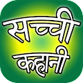 App Sachchi Kahani - सच्ची कहानी APK for Windows Phone