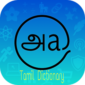 Tamil eng dictionary