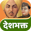 Deshbagat-National Heroes APK for Bluestacks