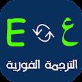 App الترجمة الفورية لكل اللغات APK for Kindle