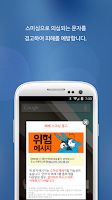 Screenshot of 스마트택배(국내 외 모든 택배조회, 택배 스미싱 차단)