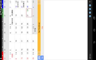 Screenshot of 하나캘린더