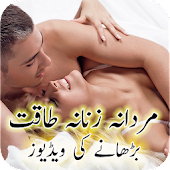 App Mardana Zanana Taqat Barhein apk for kindle fire