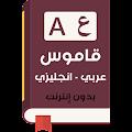 قاموس عربي انجليزي بدون إنترنت APK for Bluestacks