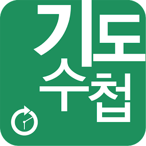 2018년12월 기도수첩 For PC / Windows 7/8/10 / Mac – Free Download