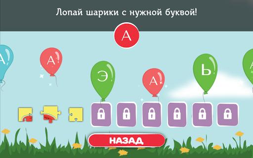 Азбука. Учим буквы и прописи - screenshot