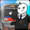 지하철 운영, 하지 않겠는가? APK for Bluestacks