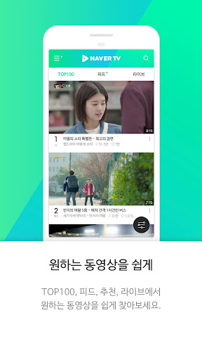 NaverTV screenshot 1