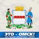 It - Omsk