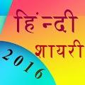 App Hindi Shayari 2016 apk for kindle fire