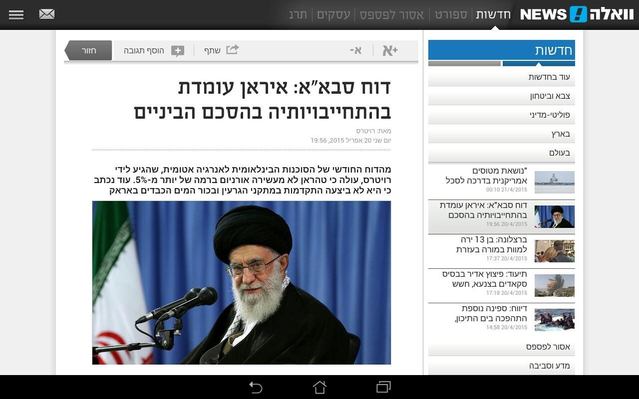 וואלה!NEWS Screenshot 9