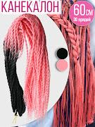 Канекалоновые пряди, 30 прядей, черный-розовый