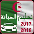 App تعليم السياقة بالجزائرـ 2017 - 2018 APK for Kindle