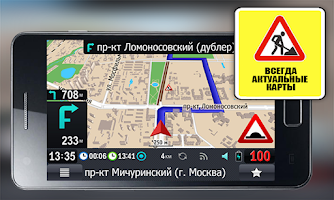 Screenshot of PROGOROD navigator