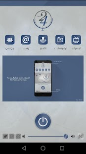 إذاعة 24 - screenshot