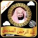 Sudais mp3 Quran Free Download Read & MP3 Offline