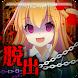 脱出ゲーム:ヤンデレからの脱出 - Androidアプリ