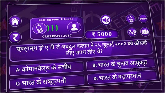 KBC Hindi & English 2017 APK