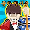 끝판 행사왕 - 방치형 키우기 게임