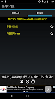 Screenshot of MoaRadio (모아라디오)