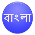 View In Bengali Font