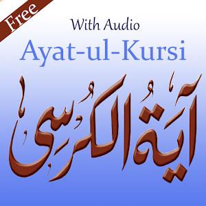 ayatul kursi pdf file download