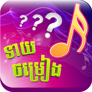 how to download khmer song
