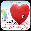 قياس ضغط الدم بالبصمة Prank