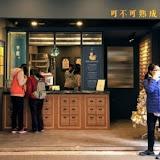 可不可熟成紅茶(台北站前店)