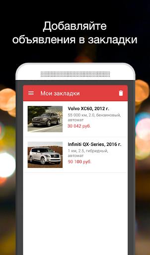 A.TUT.BY – Продажа автомобилей screenshot 6