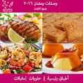 App وصفات رمضان ٢٠١٦ بدون انترنت APK for Kindle