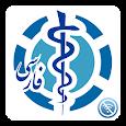 ویکیپدیای پزشکی آفلاین