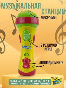 Музыкальные инструменты серии Город Игр, GN-12608