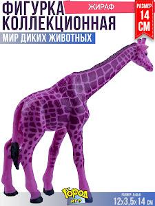 "Игрушка-фигурка серии ""Город Игр"", жираф L2, розовый"