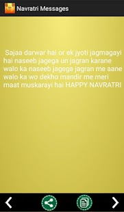 Navratri Messages - screenshot