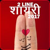 App 2 Line Shayari 2017 APK for Kindle