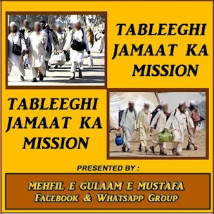 Tableeghi Jamaat Ka Mission- screenshot