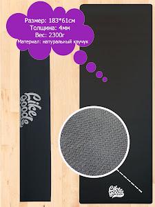 Коврик для йоги, LG-11557