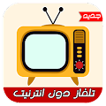 Download تلفاز دون انترنيت-TV simulator APK on PC