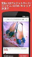 Screenshot of フリマアプリ「メルカリ」オークションよりかんたん
