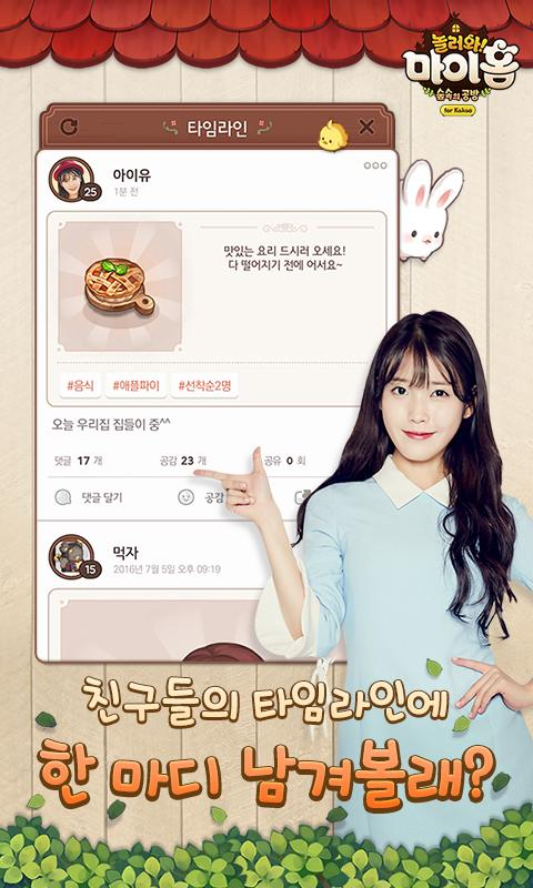 놀러와 마이홈 for Kakao Screenshot 1