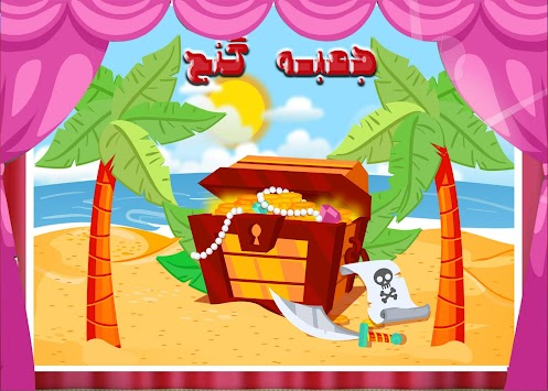 Treasure Box apk screenshot