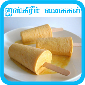 ice cream recipe in tamil