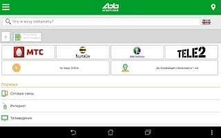 Screenshot of JSC AK BARS Bank SMS Bank