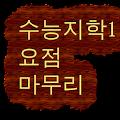 App 수능지학1요점마무리 version 2015 APK