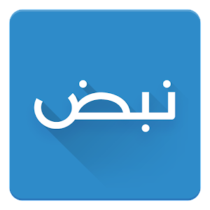 نبض Nabd APK Cracked Download