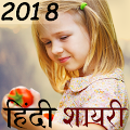 App 2018 Hindi Shayari Latest APK for Windows Phone