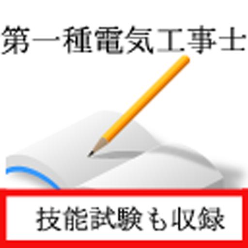 第一種電気工事士試験 過去問 (app)